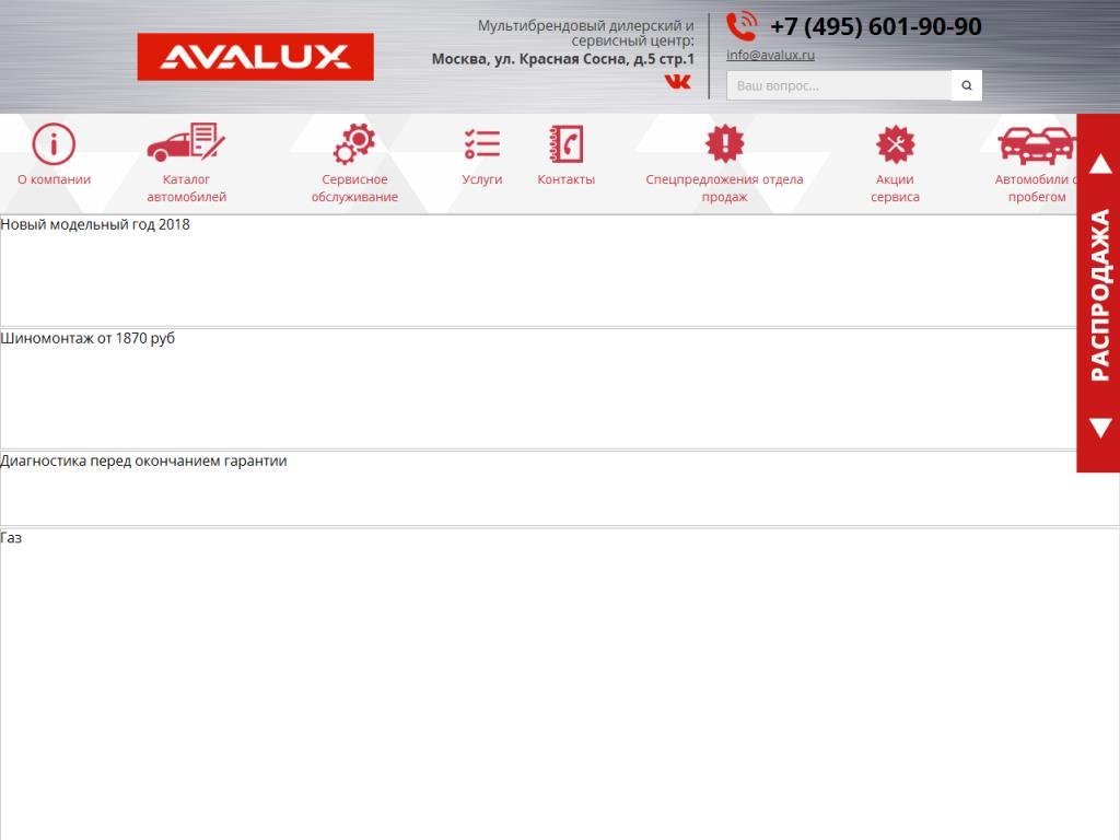 www.avalux.ru