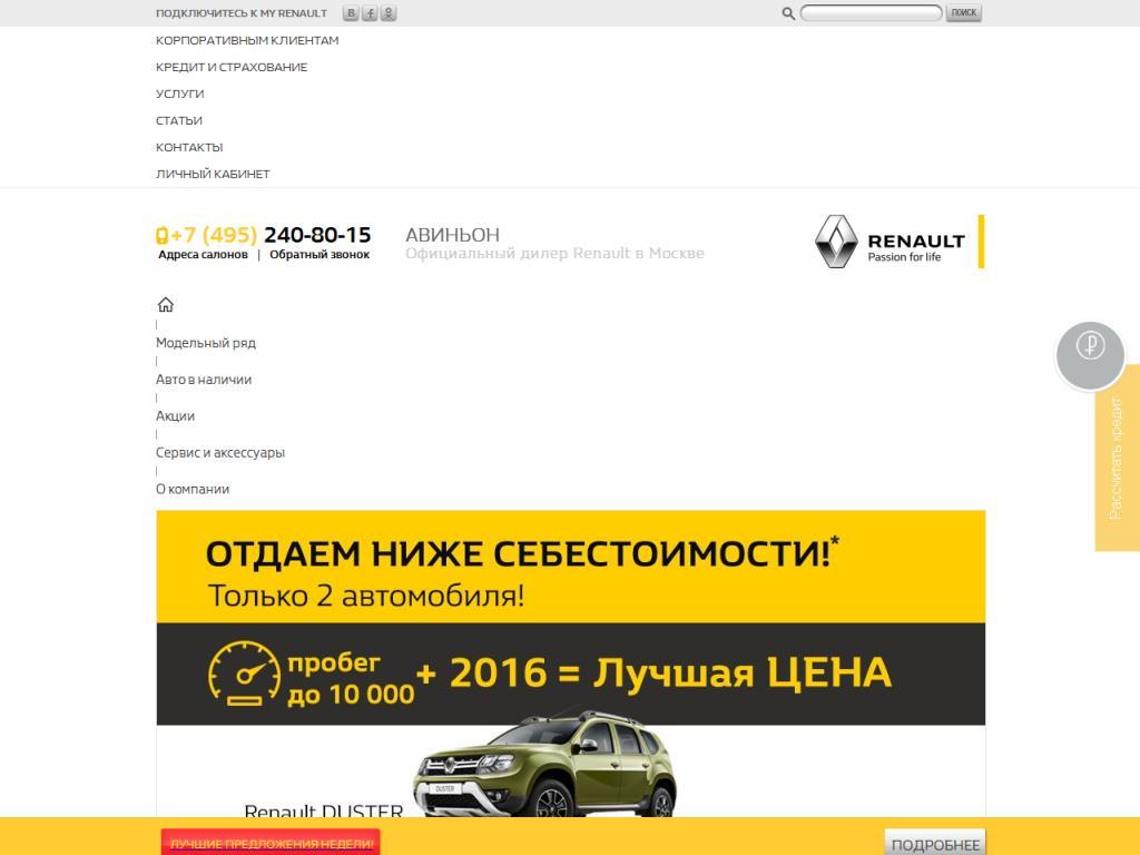 www.avignon-auto.ru
