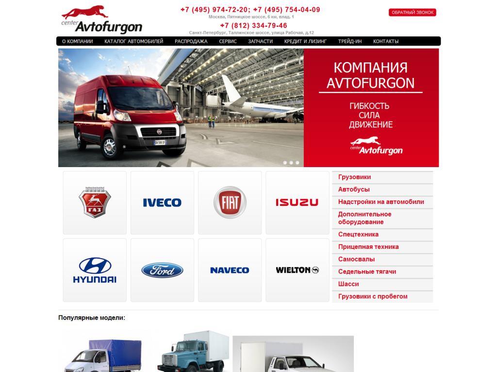 www.avtofurgon.ru