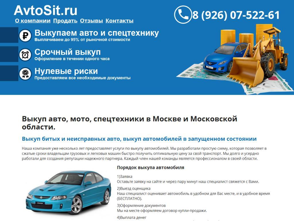www.avtosit.ru