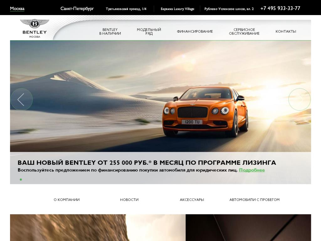 <br>bentleymoscow.ru<br>avilon-aura.ru/bentley