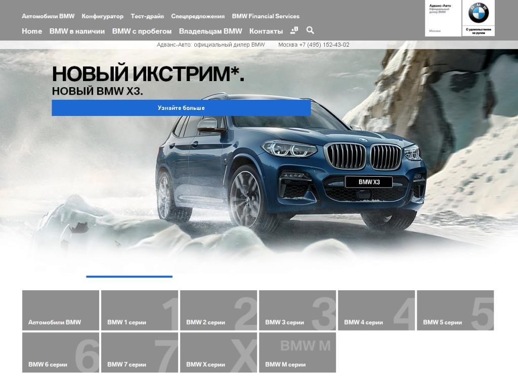 www.bmw-advance.ru