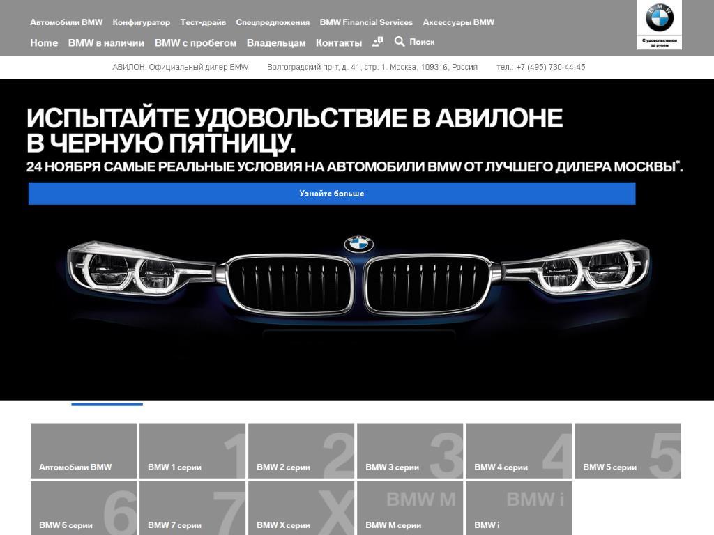 www.bmw-avilon.ru