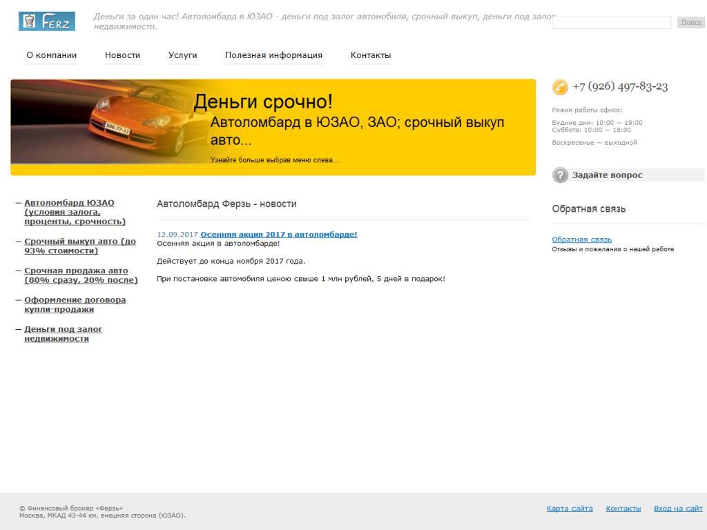 www.broker-ferz.ru