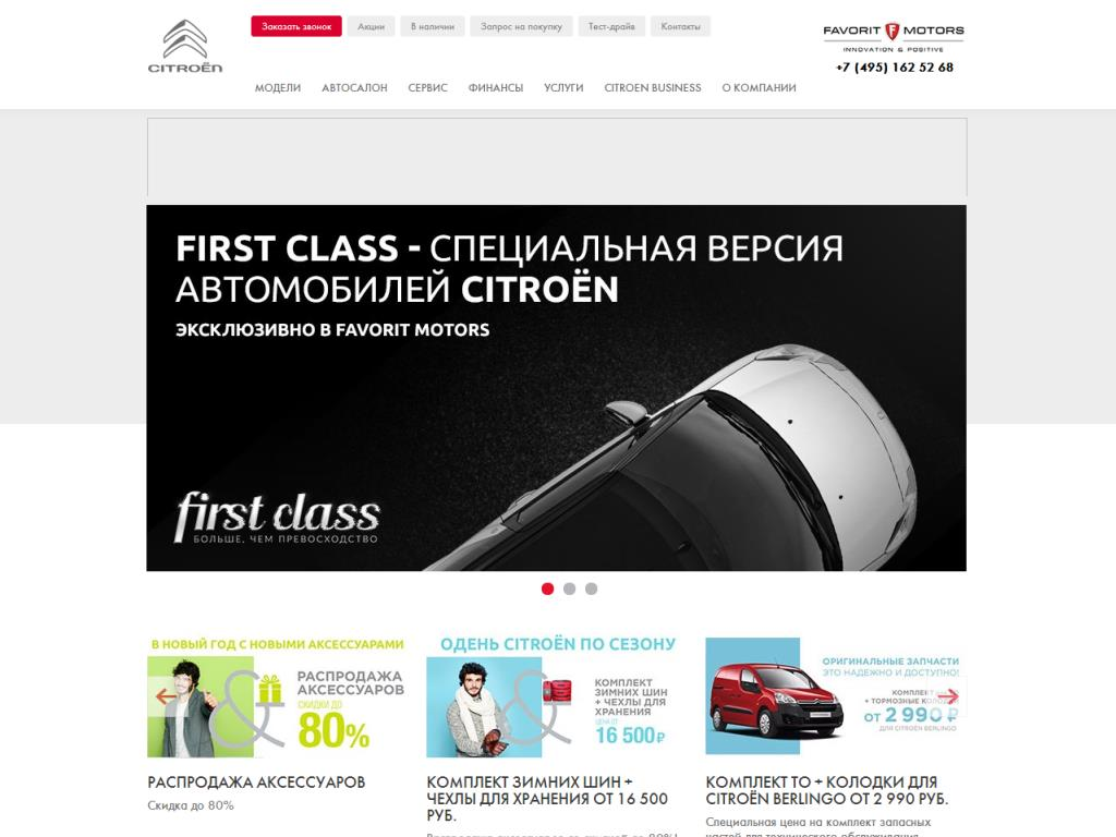 <br>citroen-favorit.ru, <br>chevrolet-favorit.ru, <br>cadillac.favorit-motors.ru, <br>ssangyong-favorit.ru, <br>seat-favorit.ru, <br>ssangyong-favorit.ru, <br>ford-favorit.ru, <br>kia-favorit.ru, <br> peugeot-favorit.ru