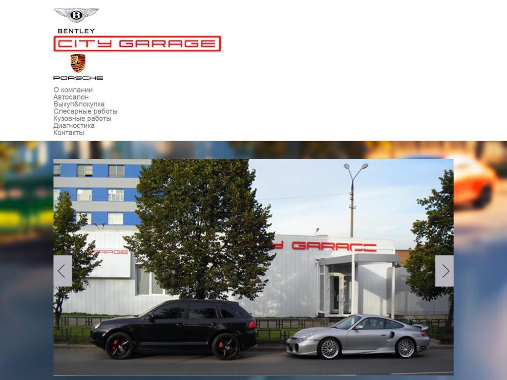 city-garage.ru