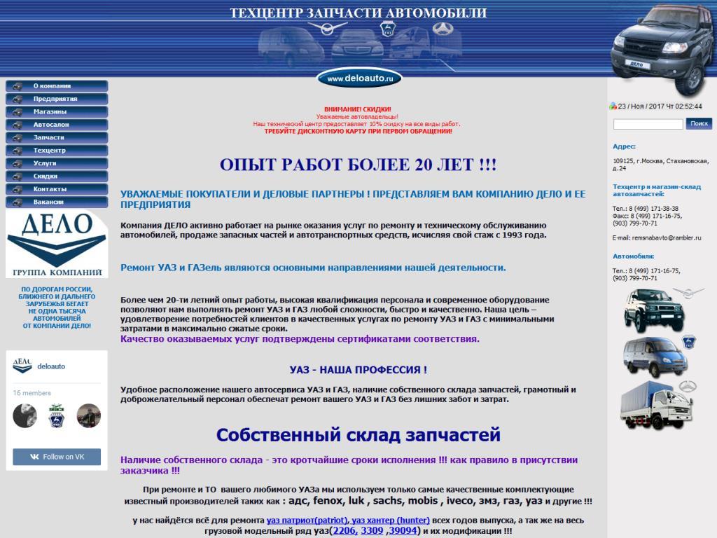www.deloauto.ru