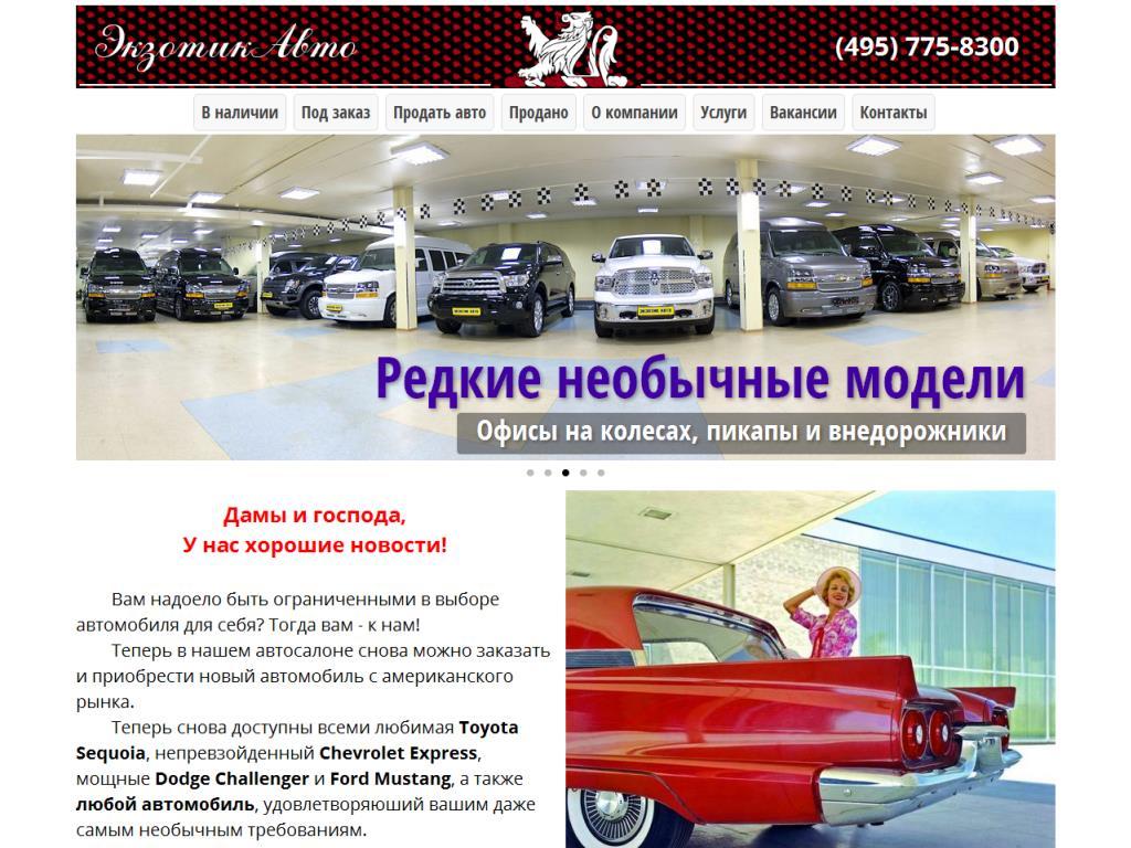 www.exoticauto.ru