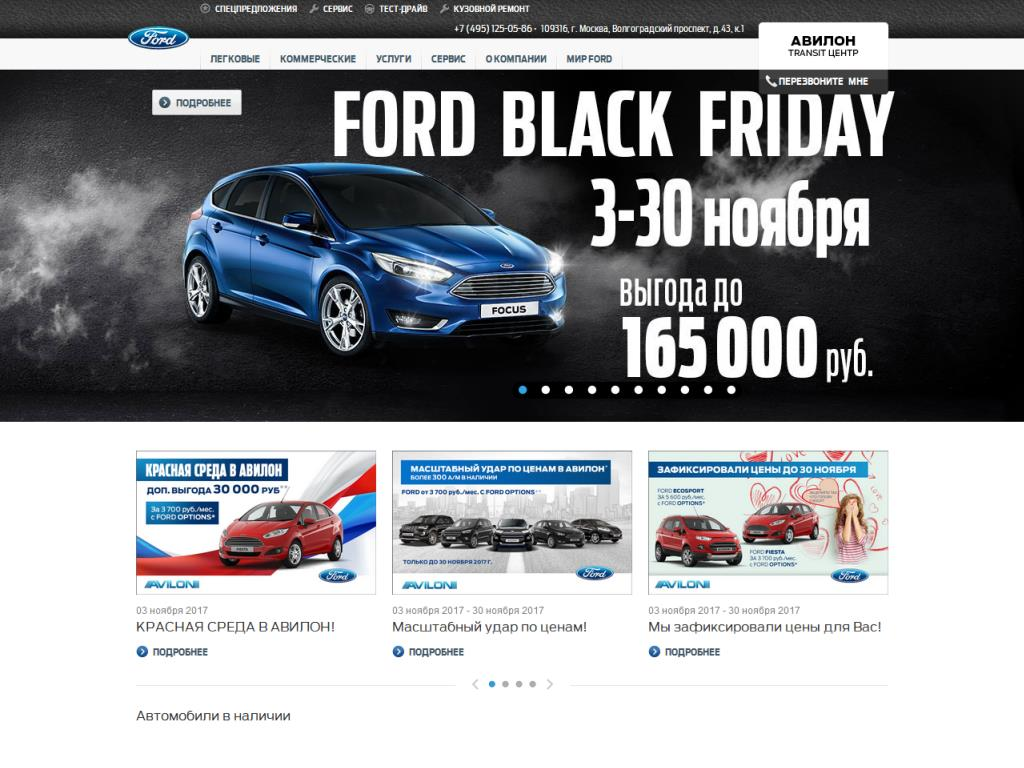 www.ford-avilon.ru