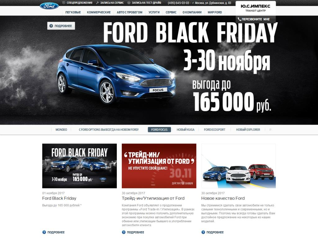 www.ford-usimpex.ru