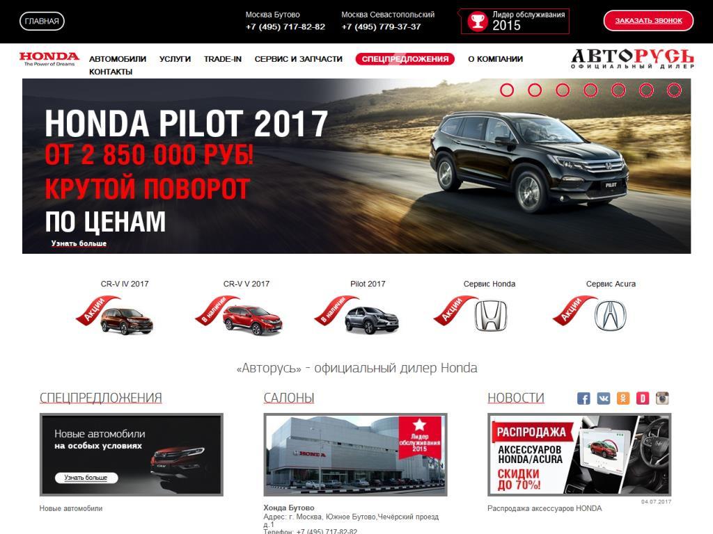 www.honda-avtoruss.ru