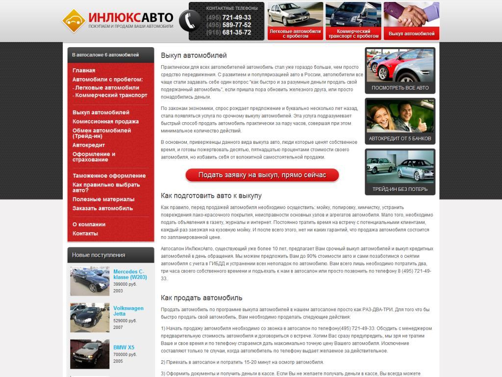 www.inlux.ru