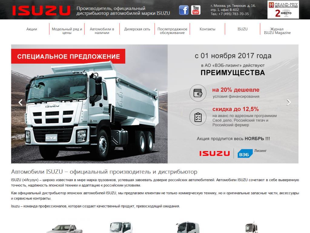 www.isuzu.ru