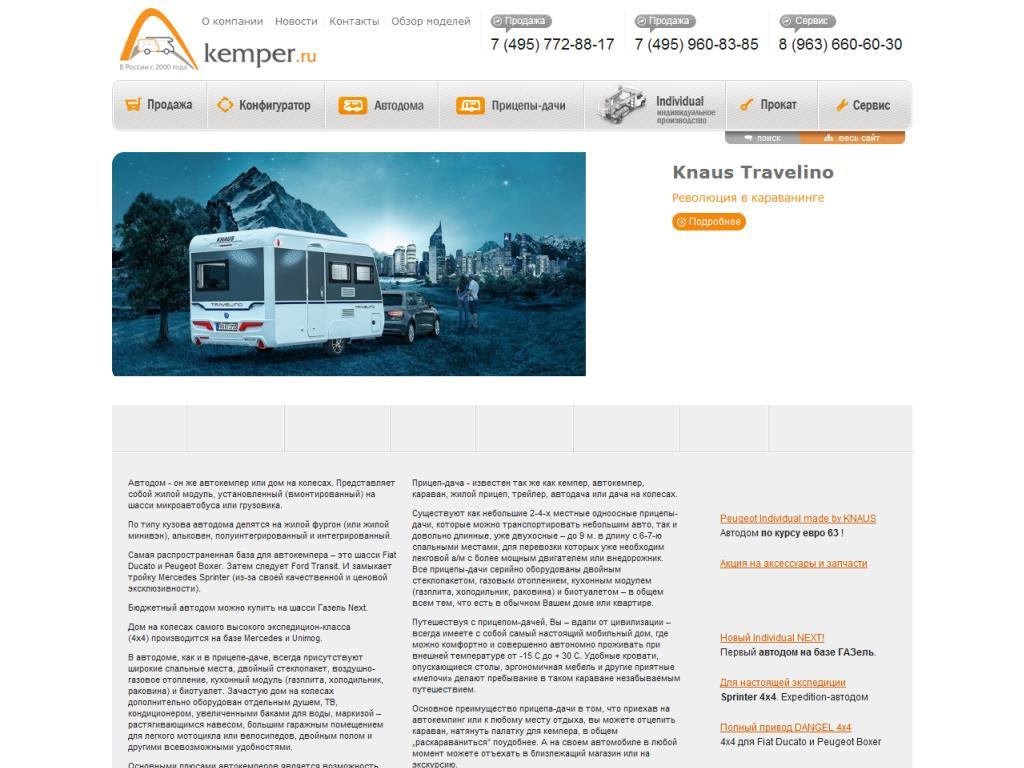 www.kemper.ru