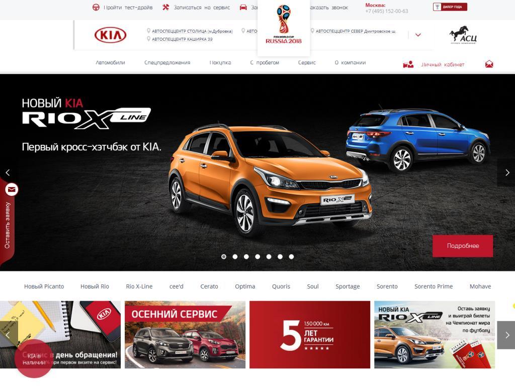 www.kia-asc.ru