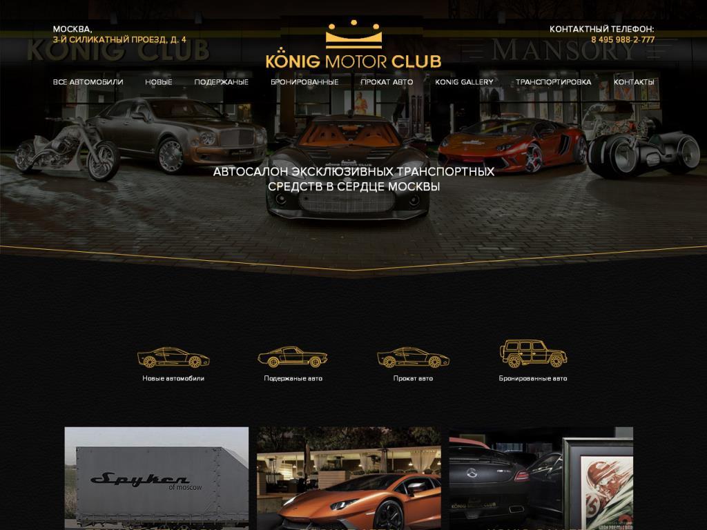 www.konigmotor.ru