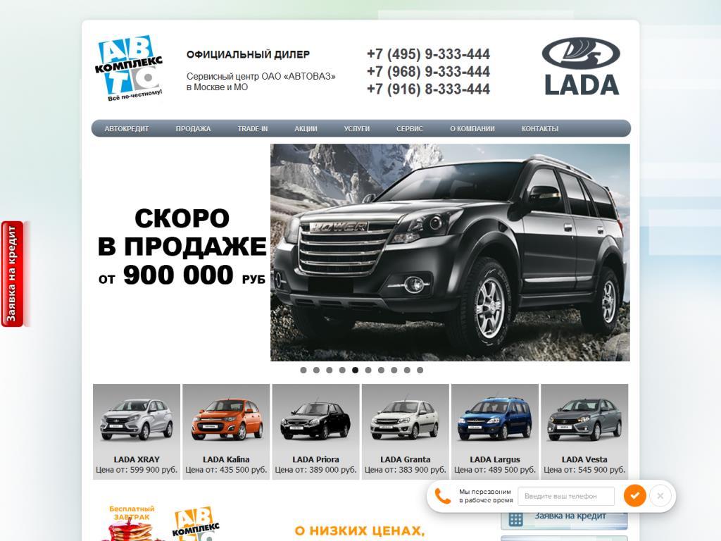 www.lada77.ru