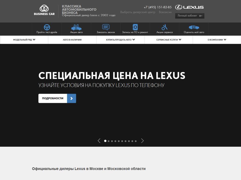 www.lexusbc.ru