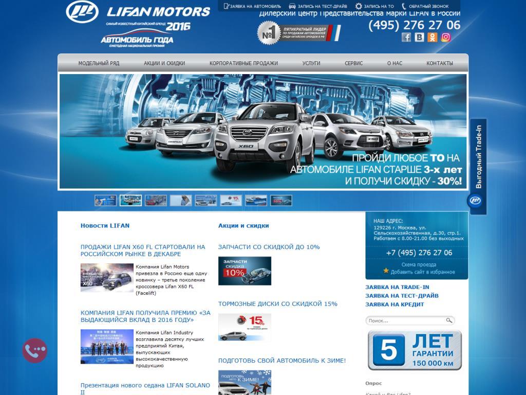www.lifan-msk.ru