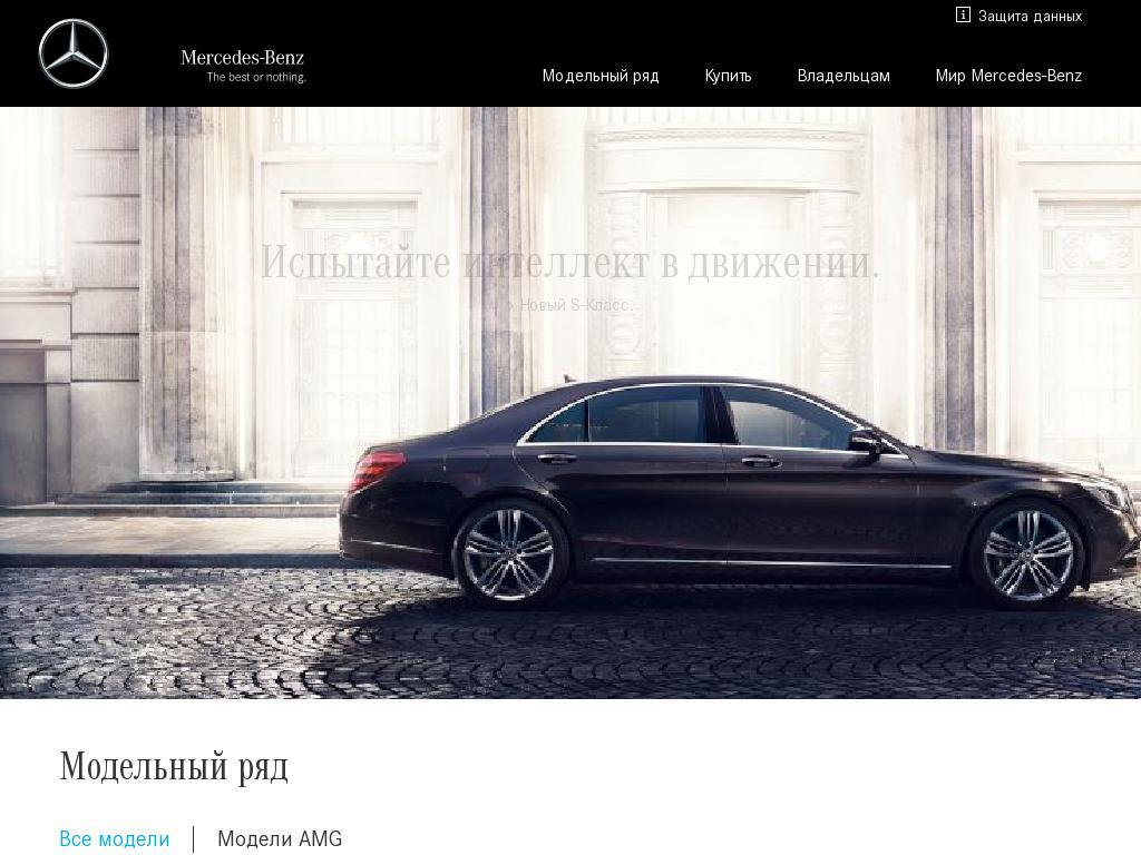 www.mercedes-benz.ru