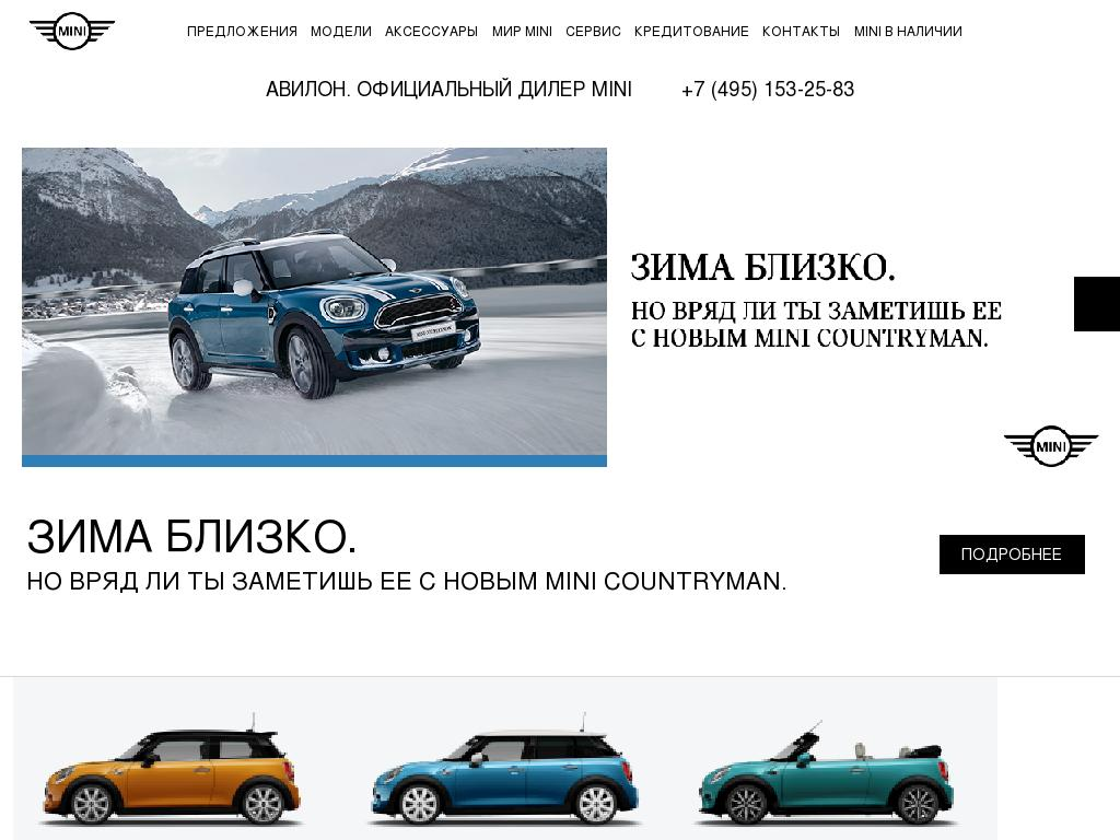 www.mini-avilon.ru