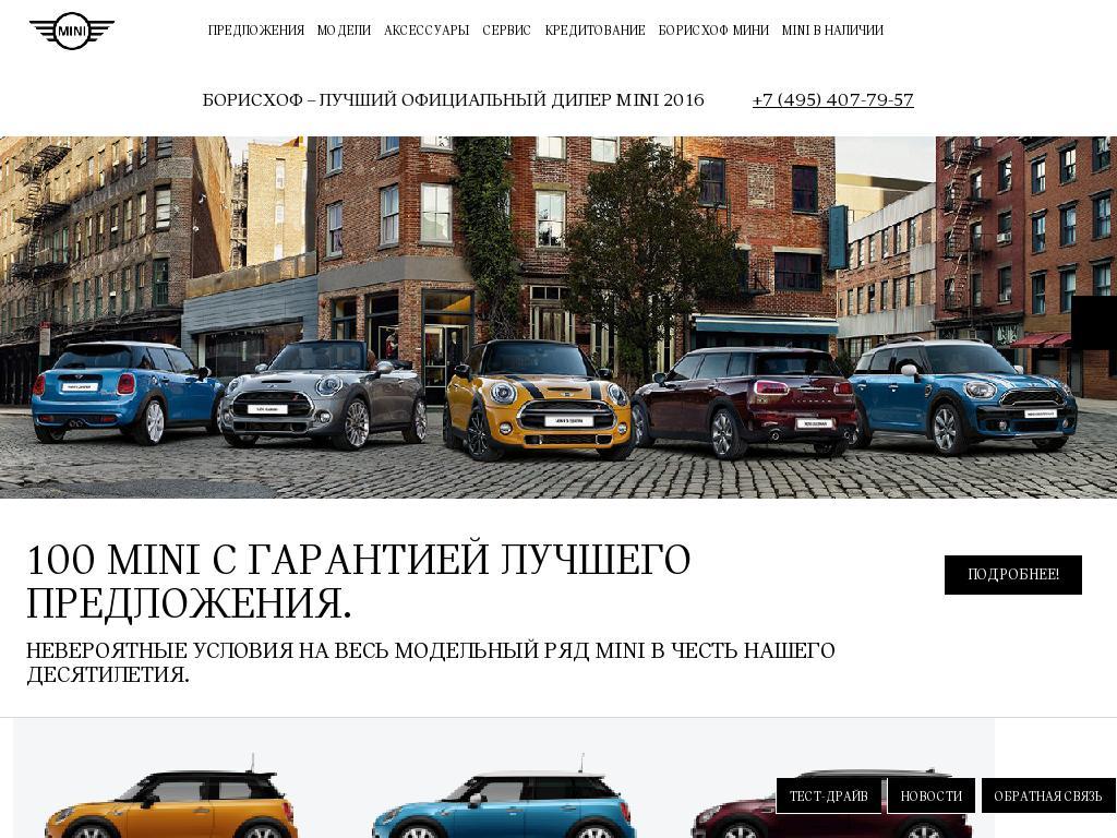 www.mini-borishof.ru