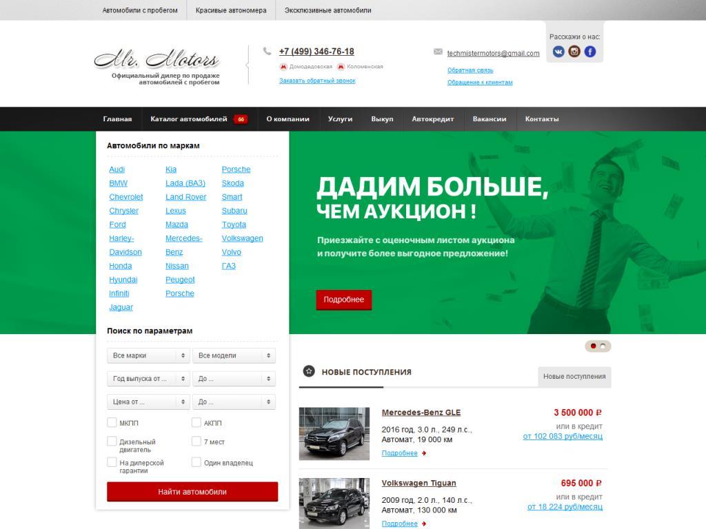 www.mister-motors.ru