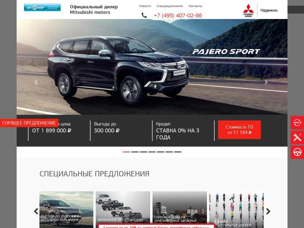 www.mitsubishi-avtomir.ru