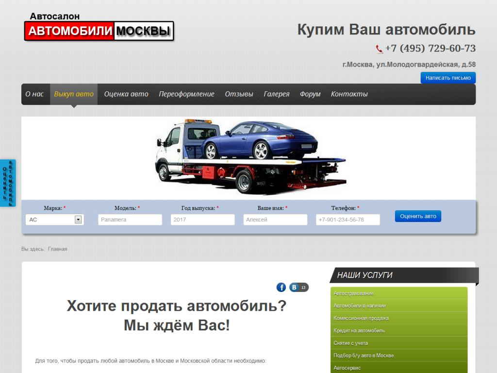 www.moscauto.ru