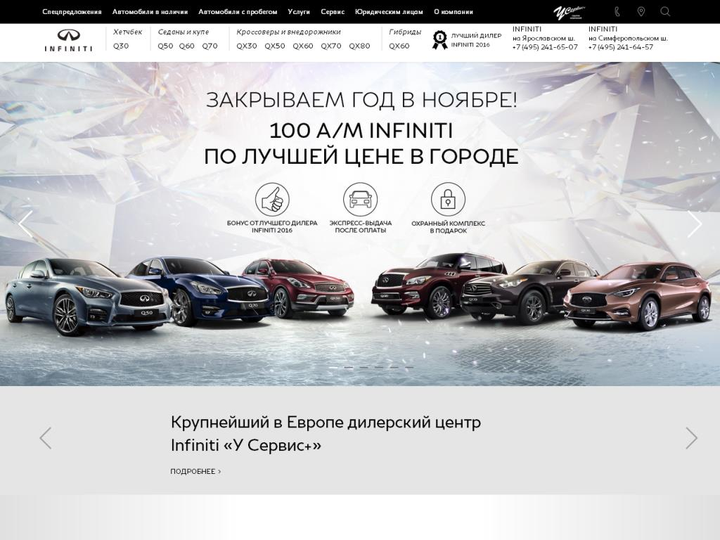 www.moscow-infiniti.ru