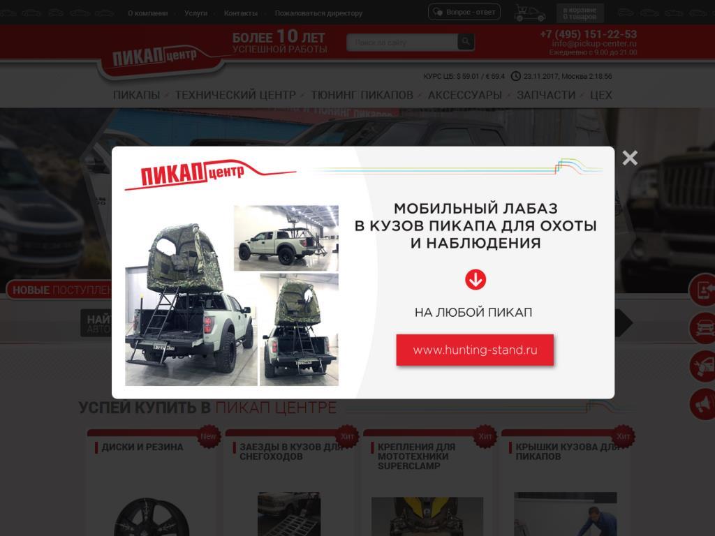 www.pickup-center.ru