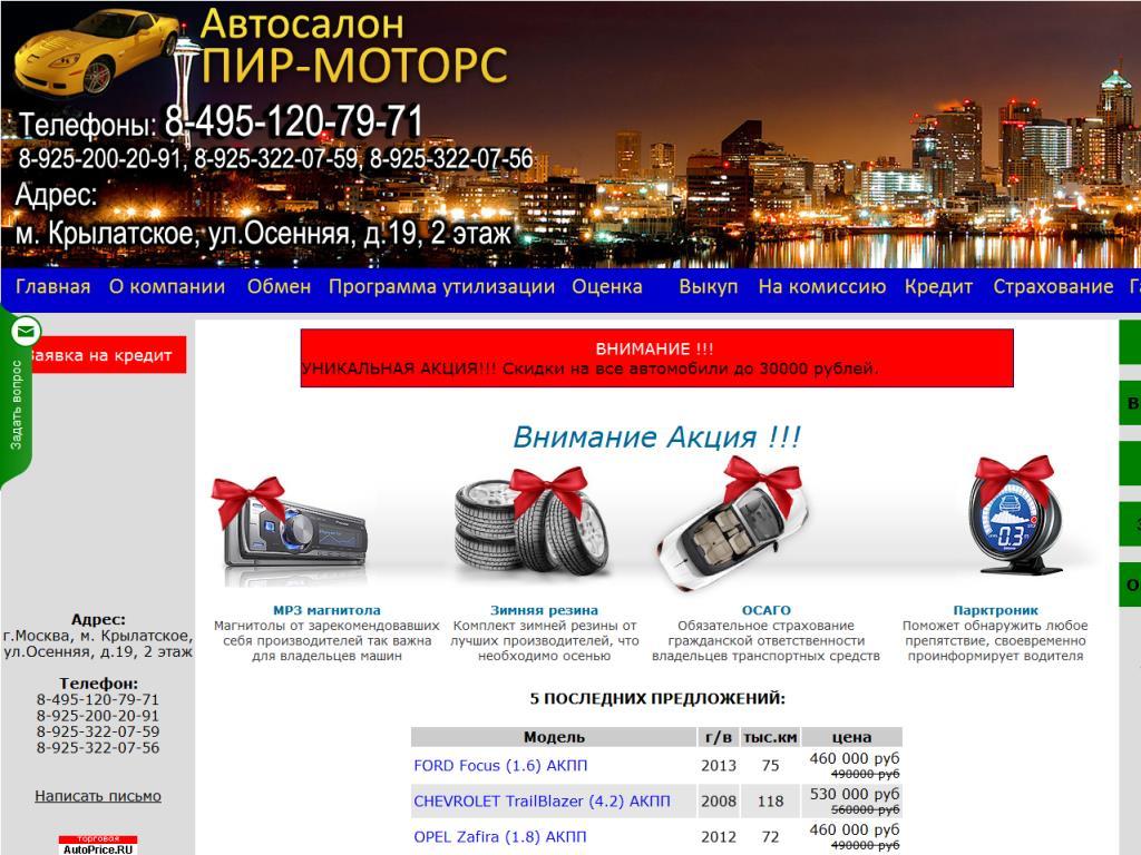 www.pir-motors.ru
