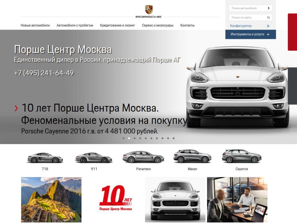 <br>porsche-moscow.ru<br>porsche-rolf.ru