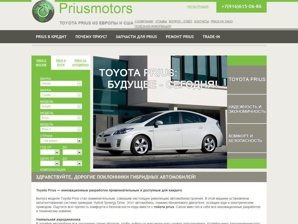 www.priusmotors.ru