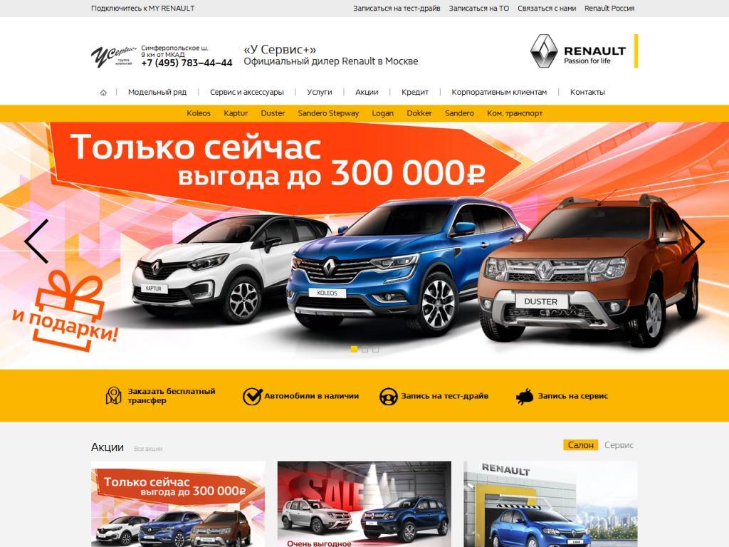 <br>renault-podolsk.ru  <br>nissan-moscow.ru <br>subaru-moscow.ru <br>uservice.kia.ru  <br>uservice.ru  <br>uaz.uservice.ru