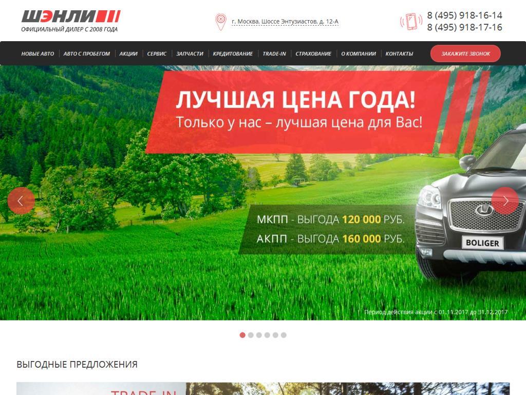 www.shenli.ru