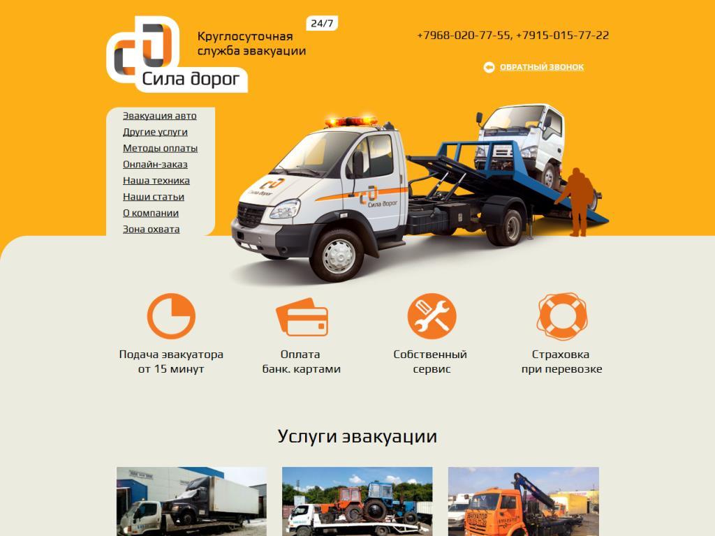 www.siladorog.ru