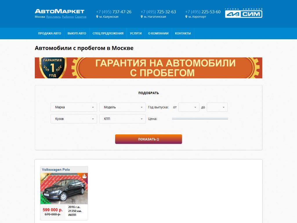 www.sim-autopro.ru