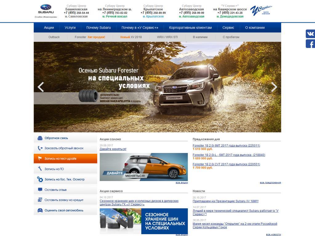 www.subaru-moscow.ru