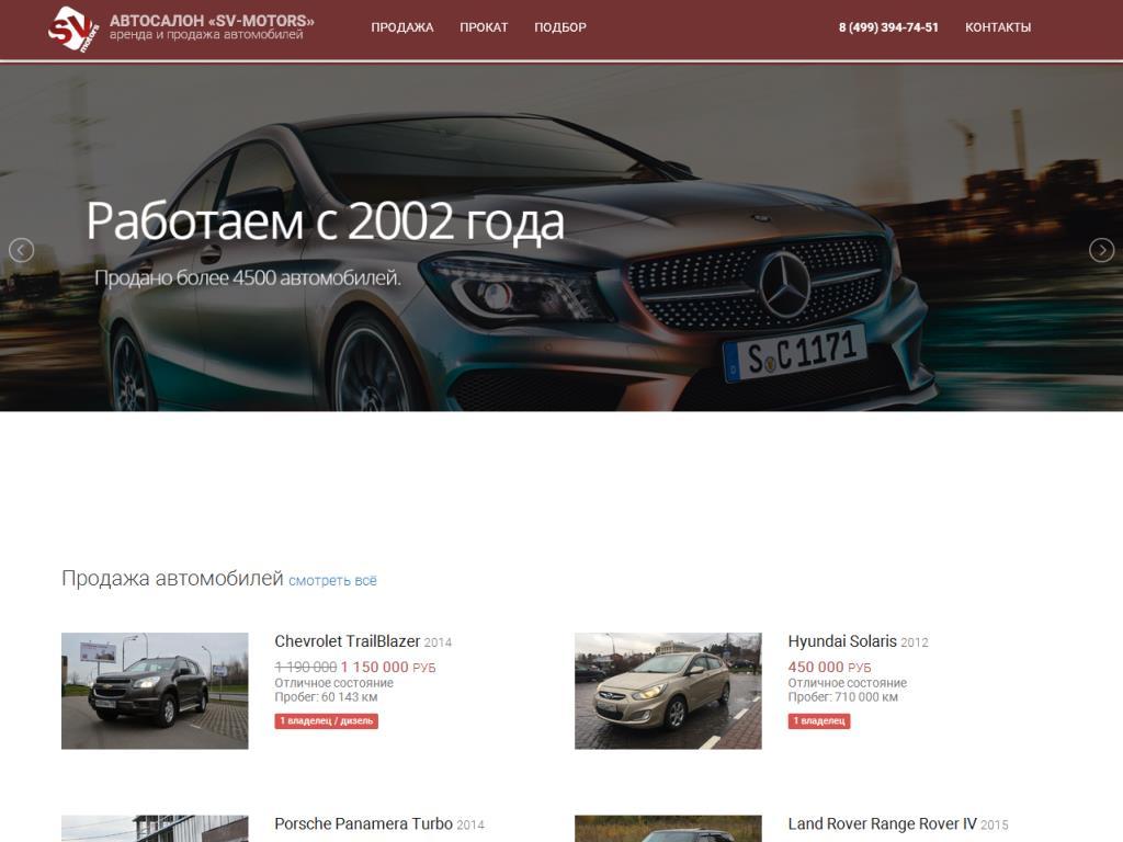 www.svmotors.ru