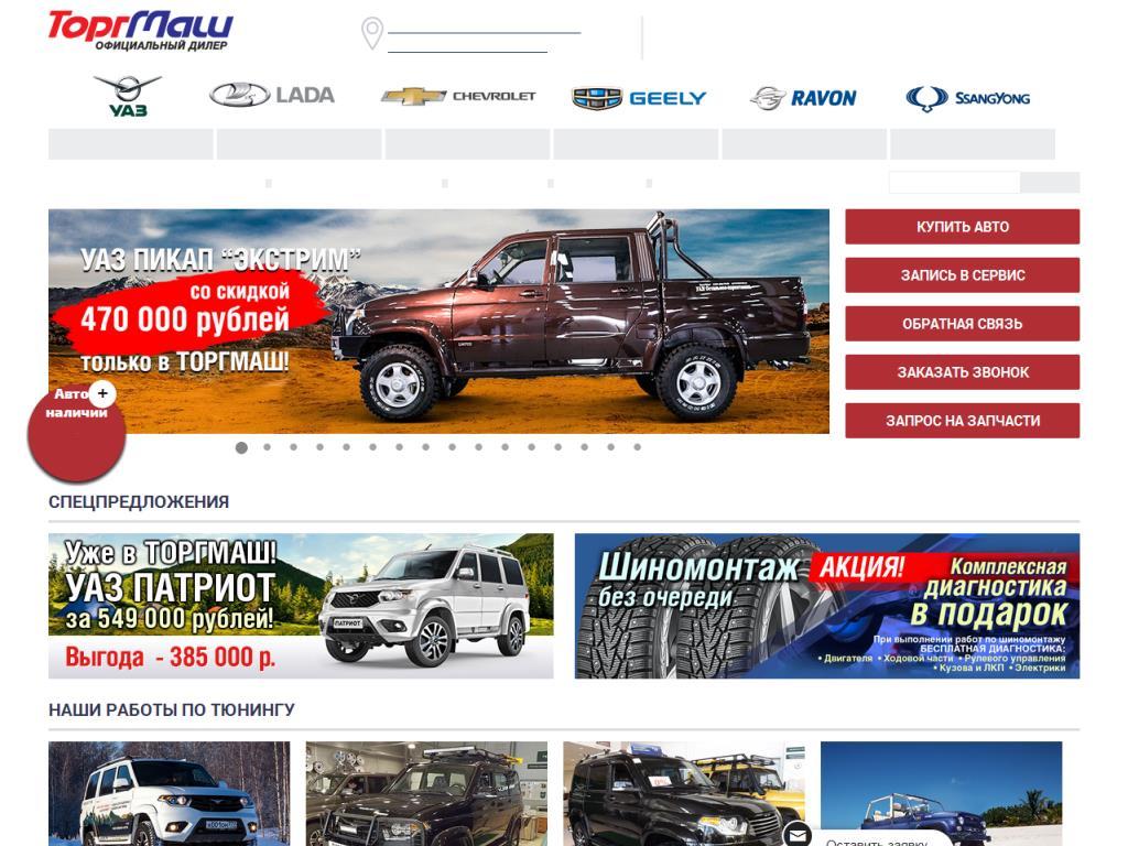 www.torgmash-avto.ru