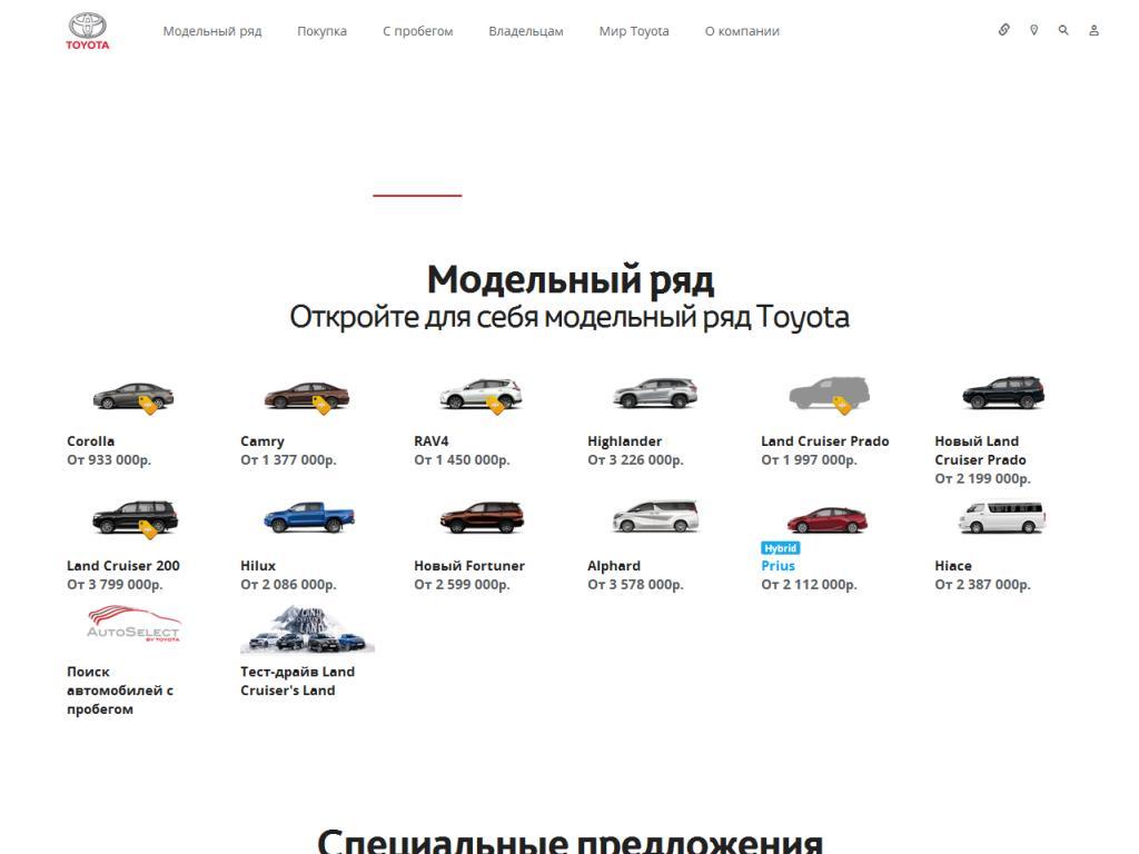 www.toyota.ru