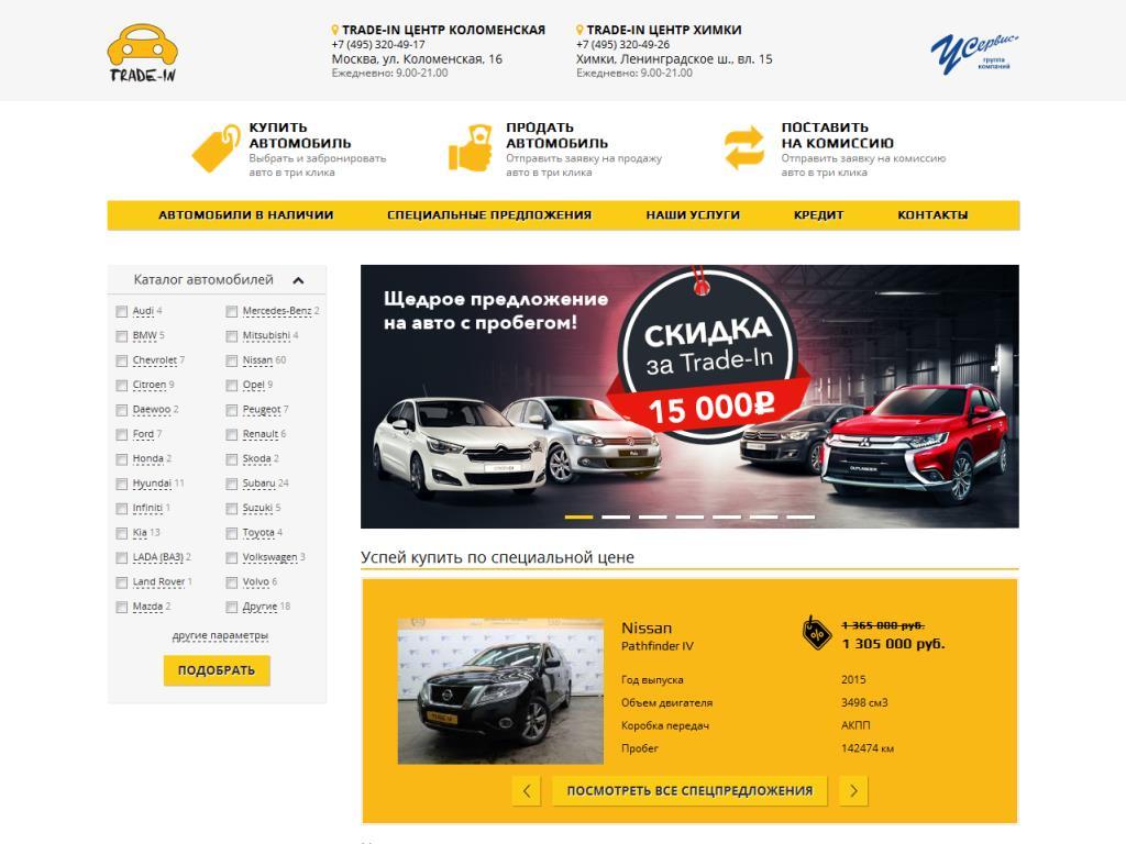 Автосалон trade in в москве отзывы хочу получить деньги под залог квартиры