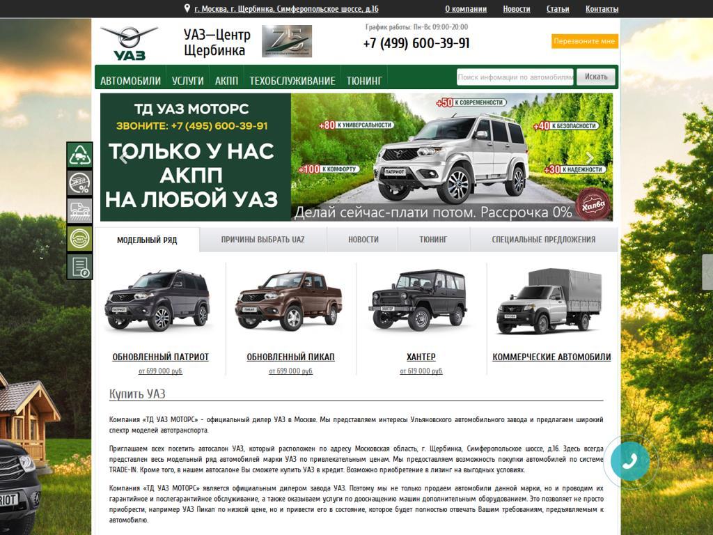 www.uaz-tdm.ru