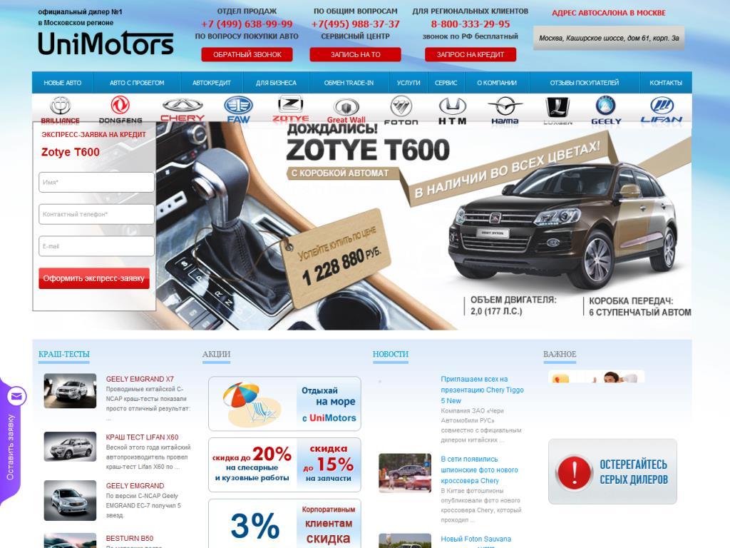www.umotors.ru