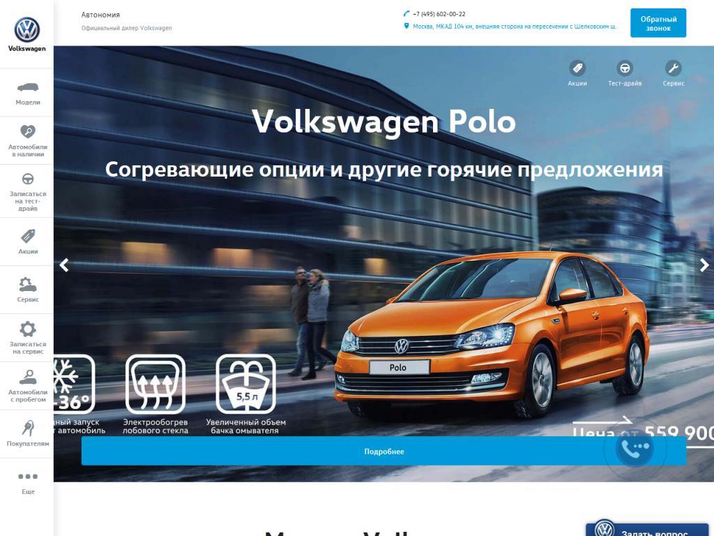 www.vw-autonomy.ru
