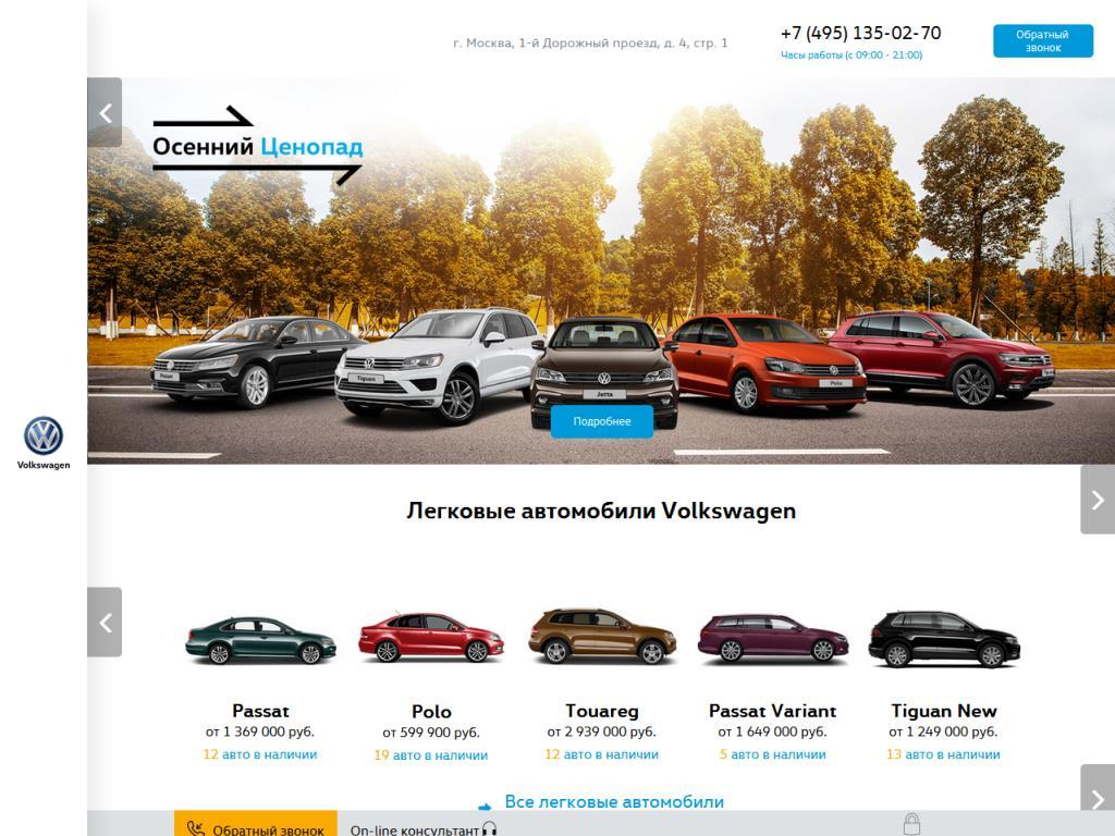 www.vw-favorit.ru