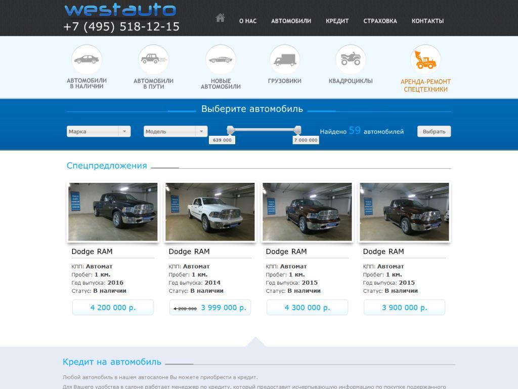 www.westauto.ru