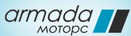 Армада Моторс автосалон