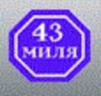 43 миля автосалон